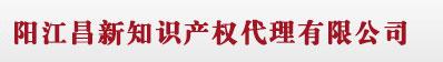 阳江商标注册_代理_申请